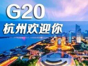 G20 Zirvesi'ni 5 bin basın mensubu izleyecek