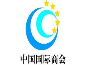 """Çin Uluslararası Ticaret Odası: """"ABD'nin ticari korumacılığına karşıyız"""""""