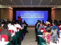 2017 Çin Yoksulluğu Azaltma Uluslararası Forumu Beijing'de düzenlendi