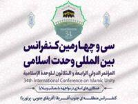 34. Uluslararası Vahdet Konferansı başladı