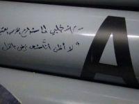 Tel Aviv'i vuran füzelerin üzerinde şehidlerin isimlerinin olduğu fotoğraflar paylaşıldı